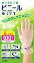【3500円(税込)以上で送料無料】エステー 使いきり手袋 ビニール 極うす手 L 半透明 100枚×12個セット (4901070760411)