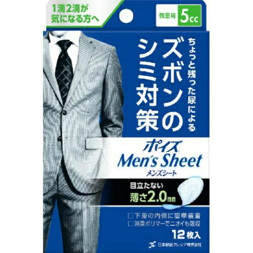 【5500円(税込)以上で送料無料】ポイズ メンズシート 微量用 5cc 12枚入