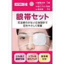 【あわせ買い2999円以上で送料無料】【川本産業】カワモト 眼帯セット