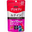 【5500円(税込)以上で送料無料】UHA味覚糖 グミサプリ ルテイン 20日分 40粒 ミックスベリー味