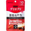 【5500円(税込)以上で送料無料】UHA味覚糖 グミサプリ 亜鉛 マカ コーラ味 10日分 20粒