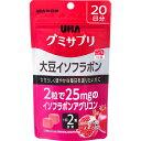 【5500円(税込)以上で送料無料】UHA味覚糖 グミサプリ 大豆イソフラボン ザクロ味 20日分 40粒
