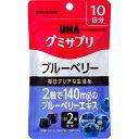 【5500円(税込)以上で送料無料】UHA味覚糖 グミサプリ ブルーベリー 10日分 20粒