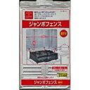 三菱アルミ Kireidea ジャンボフェンス 1枚入 強力磁石3個付 高さ48 × 幅90cm