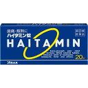 【第(2)類医薬品】ハイタミン錠 20錠【R】 【あわせ買い2999円以上で送料無料】