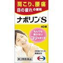 【送料無料】【第3類医薬品】ナボリンS 40錠(セルフメディケーション税制対象)