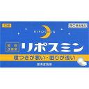 【第(2)類医薬品】皇漢堂製薬 リポスミン 12錠催眠鎮静剤 (指定第二類医薬品)