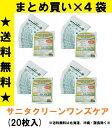 【送料無料(沖縄・北海道、一部地域を除く)】 サニタクリーンワンズケア(20枚入)×4