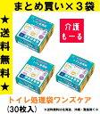 【送料無料(沖縄・北海道、一部地域を除く)】 トイレ処理袋 ワンズケア YS-290 (30枚