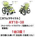 【カワムラサイクル】 AY18-38 1台3役・折りたたみ可 (チャコールグレー×ライトブ