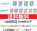 明治 メイバランス Mini カップ 125ml 選べる アソートセット 3本ずつ10種類選んで30本セット 全種類よりお好きな味をえらべます!