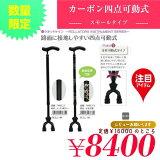 【47%以上OFFセール】【】 カーボン四点可動式スモールタイプ 杖 安定 ステッキ 安定