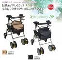 シンフォニーAR メーカー:島製作所 介護用品 歩行器 歩行車 送料無料