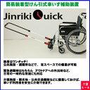 【送料無料】JINRIKI QUICK (じんりきクイック) 取り付けるだけで車いすが人力車に早変わ