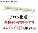 【アロン化成】 台座付住宅用手すり(ユニットバス用) UB-600 ホワイト 535-310【