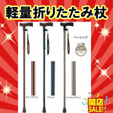 Product made in lightweight folding stick [folding stick] aluminum