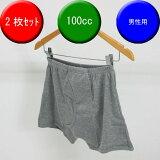 男性用失禁パンツ(2枚セット) 【紳士100cc】(日本製)介護パンツ尿漏れ対策下着 【33015】
