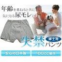 失禁パンツ 【紳士100cc】日本製 男性用失禁パンツ【Wディスメルで強力消臭パンツ】【33015】安心しっかり吸収