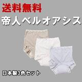 3枚組み婦人用帝人ベルオアシス採用の失禁パンツ/ショーツ【3枚セット】【婦人30cc】日本製女性用【3016】