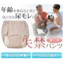 婦人用失禁パンツ/ショーツ 【婦人150cc】 日本製 女性用 介護パンツ【32029】