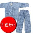 送料無料 男性用パジャマ2色セット 【綿100%ネル生地】 二部式打ち合わせパジャマ (男性用/メンズ)VT1111