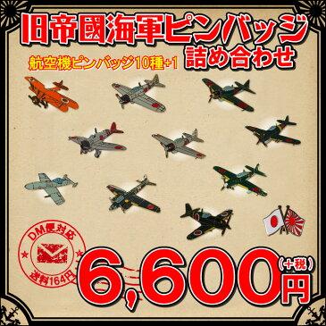 【DM便対応】旧帝國海軍航空機ピンバッジ詰め合わせ全10種+1 ピンバッチ11個 1セット