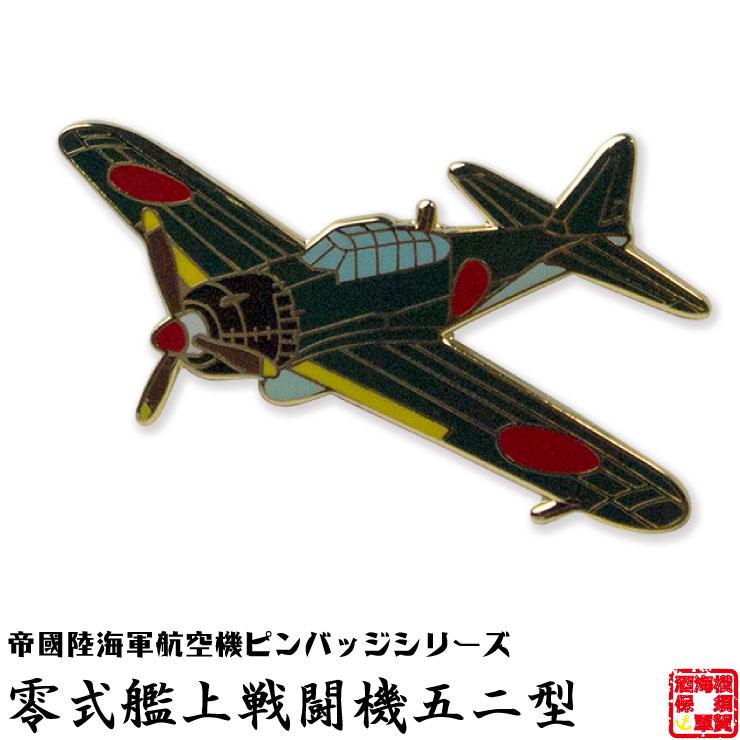 帝國陸海軍航空機ピンバッジシリーズ POA012 零式艦上戦闘機五二型ピンバッジ 20×33mm フラットタイタック式 1個 【ラッキーシール対応】 鉄腕DASH 鉄腕 ダッシュ DASH