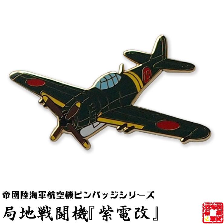 帝國陸海軍航空機ピンバッジシリーズ POA013...の商品画像