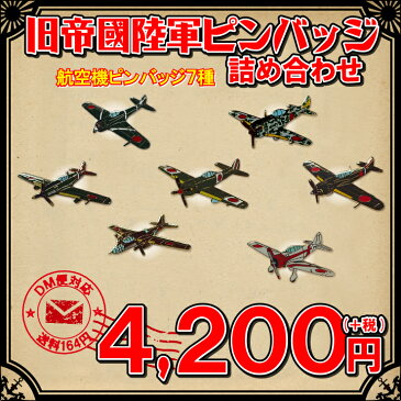 【DM便対応】旧帝國陸軍航空機ピンバッジ詰め合わせ 全7種 フラットタイタック式ピンバッチセット 1セット