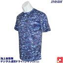 ☆マラソンポイント10倍☆自衛隊グッズ 海上自衛隊 デジタル迷彩半袖ドライTシャツ ポリエステル100% L ブルー 1枚