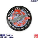 自衛隊グッズ ヘリ搭載護衛艦「いずも」艦影耐水ステッカー2(全景) Φ100mm 1枚 鉄腕DASH 鉄腕 ダッシュ DASH
