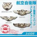 自衛隊グッズ 航空自衛隊ミニ徽章ピンバッジコレクション ピンバッジ4個入 シルバー 1セット