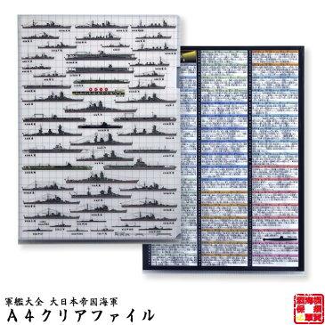 旧帝國陸海軍グッズ 軍艦大全 大日本帝国海軍 A4収納クリアファイル 220×310mm 1枚