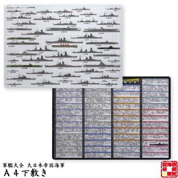 軍艦大全 大日本帝国海軍 A4下敷き 297×210mm 1枚