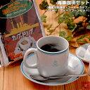調味商事 海軍珈琲セット(旗艦三笠珈琲・コーヒーカ