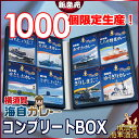 【新発売】横須賀海自カレー 全8種コンプリートBOXセット【海上自衛隊】しらせ あすか ゆうぎり き