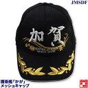 ショッピング 自衛隊グッズ ヘリ搭載護衛艦「かが」モール付メッシュキャップ 野球帽 フリーサイズ ブラック 1個