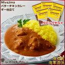 ショッピングレストラン 【外箱なし5パックセット】レストラン専用レトルトカレー Miyajimaバターチキンカレーギー仕立て 170g×5 1セット