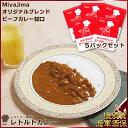 レストラン 専用 レトルトカレー Miyajima オリジナル
