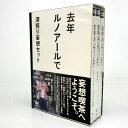 【中古】《DVD》《帯付》去年ルノアールで DVD-BOX 〜深煎り妄想セット〜 / 国内ドラマ【大久保店】