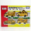 【中古】 タカラトミー トミカ 高速道路 NEXCO(ネクスコ)セット 【おもちゃ】【山城店】