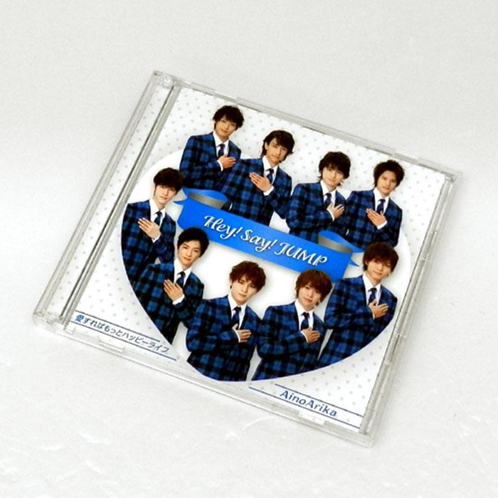 中古《帯付》《初回限定盤2》HeySayJump愛すればもっとハッピーライフ/AinoArika/男