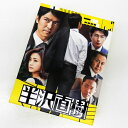 【中古】《DVD》半沢直樹 -ディレクターズカット版- DVD-BOX /国内ドラマ/DVD【山城店】
