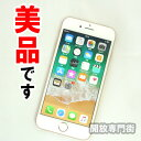 Softbank Apple iPhone8 64GB MQ7A2J/A ゴールド【中古】【白ロム】【 356729082322060】【利用制限: ○】【iOS 11.2.5】【スマホ】【山城店】