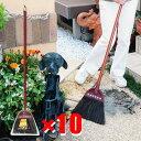 【送料無料】【10%OFF】【10本セット】名匠150黒シダほうき長柄