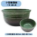 小型睡蓮鉢 緑と茶 JKS−S 11号  直径約33cm メダカ鉢 陶器製 スイレン鉢 北海道・沖縄・離島出荷不可