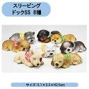 スリーピングドックSS 8種×各1個 【8個セット】 エイチツーオー 子犬 置物 オブジェ 北海道・沖縄・離島出荷不可