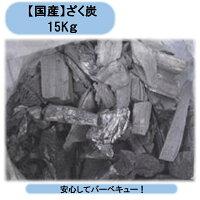 送料無料 完売間近 ざく炭(なら炭)15kg×2箱 国産黒炭 安心安全の画像