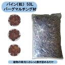 送料無料 パイン(松)バーグマルチング材 50L×1袋 Sサイズ15~35mm お庭に 保水 デコレーション インテリアバーグ