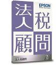 最新版だけお届け致します!EPSON/法人税顧問R4